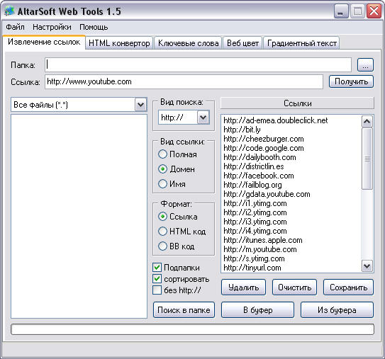 Altarsoft Web Tools 1.51