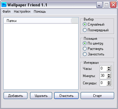 Wallpaper Friend 1.2